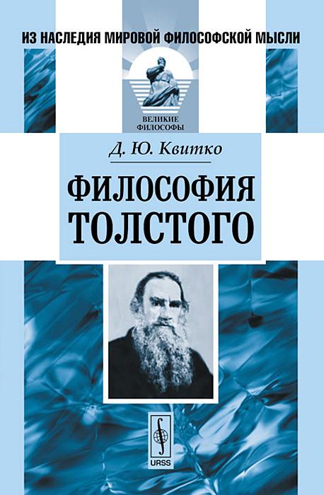 Д. Ю. Квитко Философия Толстого жизнь и творчество льва квитко