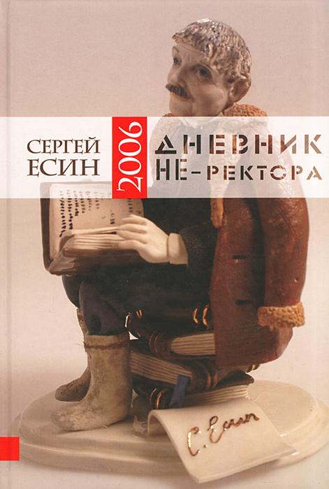 Сергей Есин Дневник НЕ-ректора 2006 б д сурис фронтовой дневник дневник рассказы