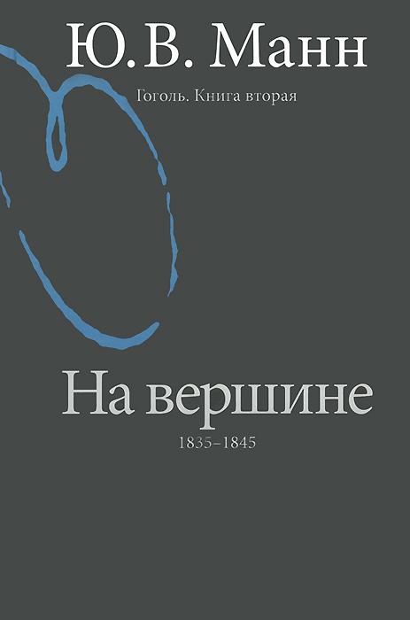 Ю. В. Манн Гоголь. Книга 2. На вершине. 1835-1845 ю с степанов индоевропейское предложение