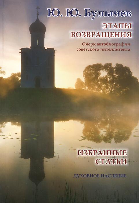 Этапы возвращения. Очерк автобиографии советского интеллигента. Избранные статьи