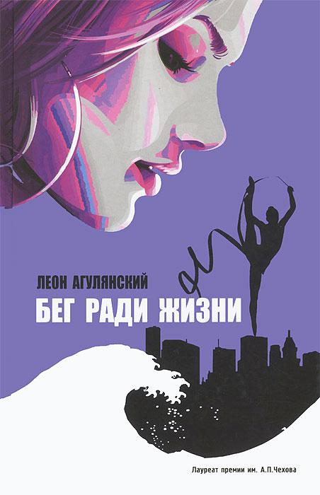 Леон Агулянский Бег ради жизни ISBN: 978-5-17-077180-6 николай копылов ради женщин