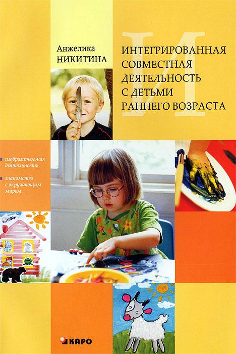 Анжелика Никитина Интегрированная совместная деятельность с детьми раннего возраста