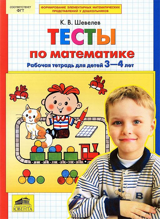 Тесты по математике. Рабочая тетрадь для детей 3-4 лет