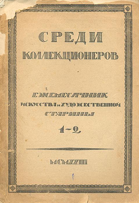 Среди коллекционеров. 1923, № 1-2 педагогическая москва справочник календарь на 1923 год