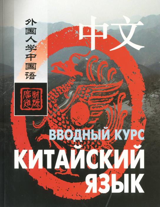 Ван Фусян, Ян Тяньгэ Китайский язык. Вводный курс