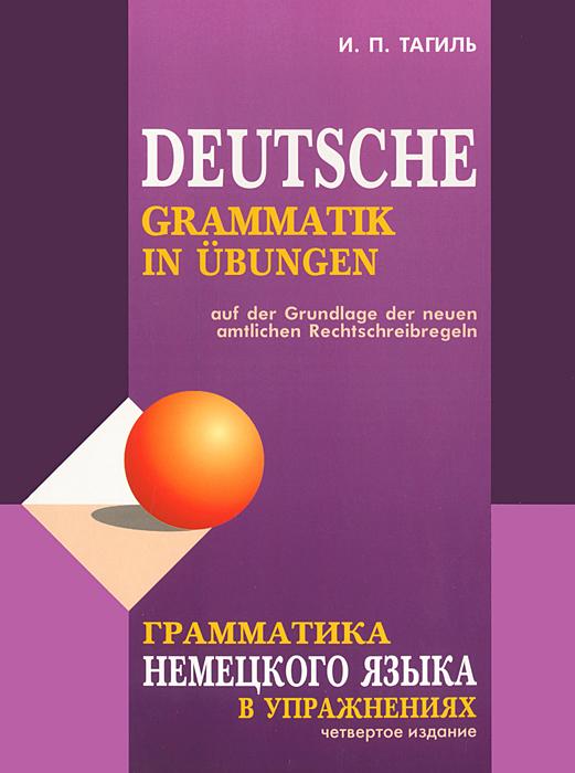 И. П. Тагиль Грамматика немецкого языка в упражнениях / Deutsche grammatik in ubungen в казани немецкого дога