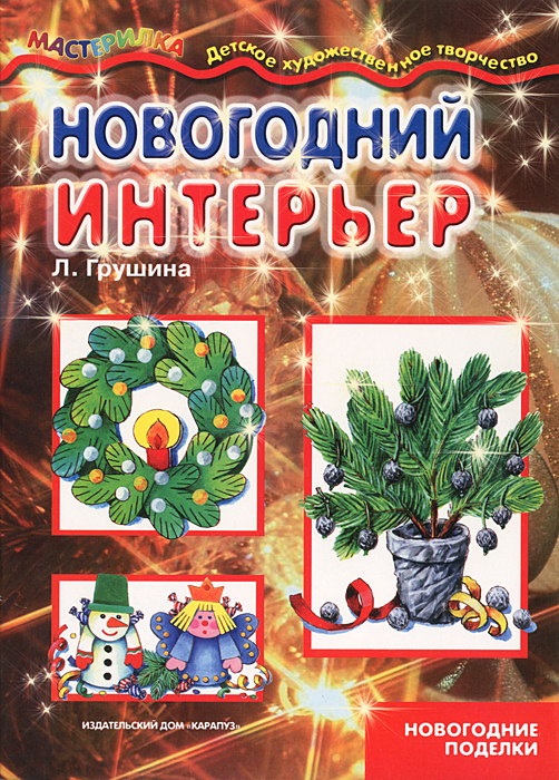 Л. Грушина Новогодний интерьер