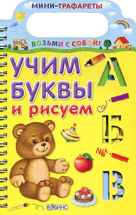 Н. Зайцева, А. Тихонов Учим буквы и рисуем