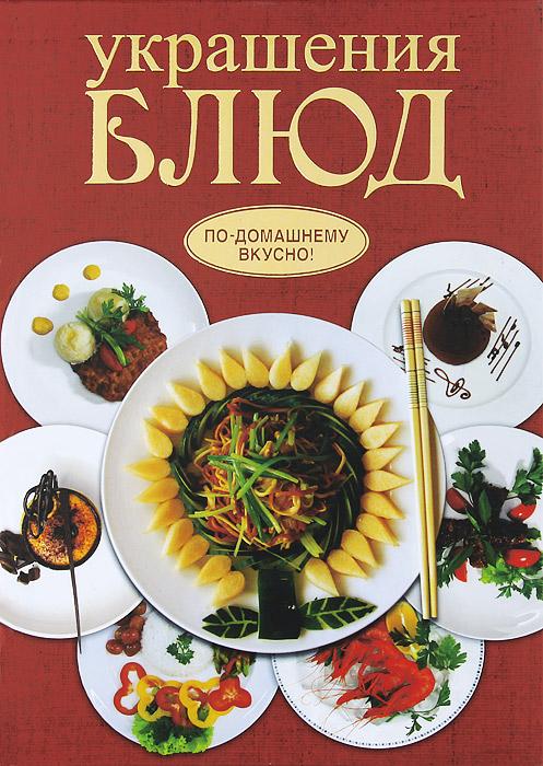А. Г. Красичкова Украшения блюд