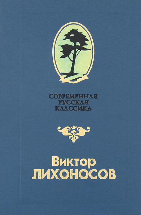 Виктор Лихоносов Родные филипп пестрак встретимся на баррикадах