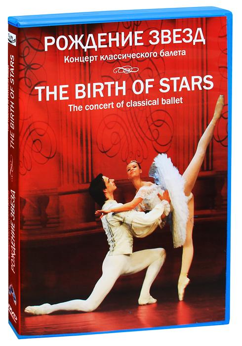 Концерт классического балета: Рождение звезд сказочная гжель владимира захарова часть 1 dvd
