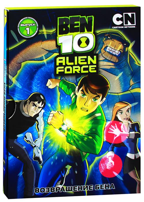 Бен 10. Инопланетная сила: Выпуск 1, Возвращение Бена