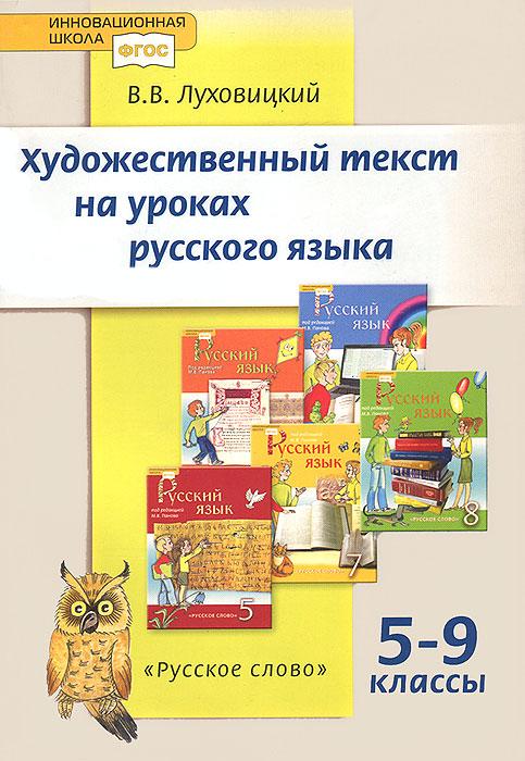 Художественный текст на уроках русского языка