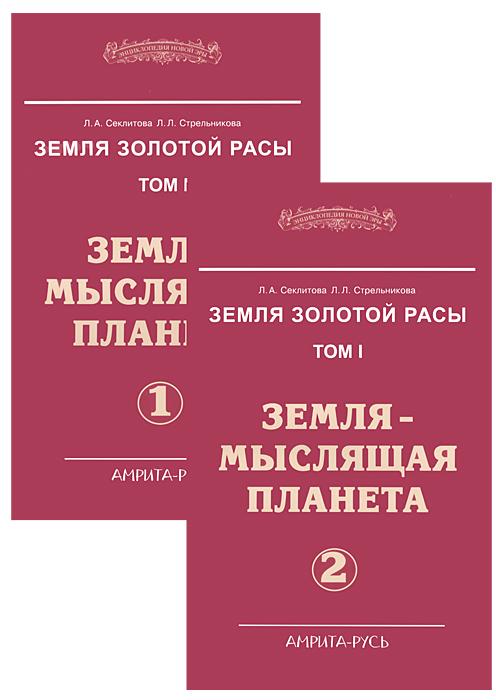 Л. А. Секлитова, Л. Л. Стрельникова Земля золотой расы. Том 1. Земля - мыслящая планета. Часть 1, 2 (комплект из 2 книг)