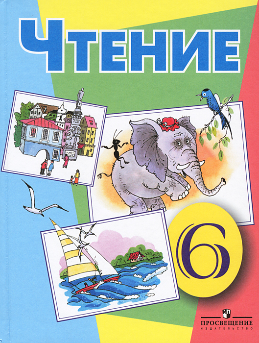 Zakazat.ru: Чтение. 6 класс. Учебник. И. М. Бгажнокова, Е. С. Погостина