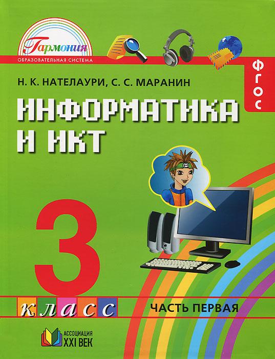 Н. К. Нателаури, С. С. Маранин Информатика и ИКТ. 3 класс. В 2 частях. Часть 1 информатика и икт 3 класс учебник в 2 х частях часть 2 фгос