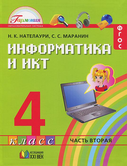 Н. К. Нателаури, С. С. Маранин Информатика и ИКТ. 4 класс. В 2 частях. Часть 2 информатика и икт 3 класс учебник в 2 х частях часть 2 фгос