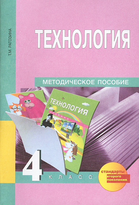 Технология. 4 класс. Методическое пособие Уцененный товар (№1)