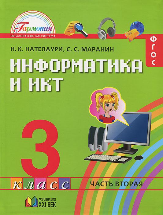 Н. К. Нателаури, С. С. Маранин Информатика и ИКТ. 3 класс. В 2 частях. Часть 2 информатика и икт 3 класс учебник в 2 х частях часть 2 фгос