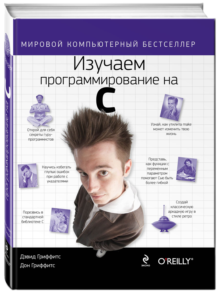 Дэвид Гриффитс, Дон Гриффитс Изучаем программирование на C