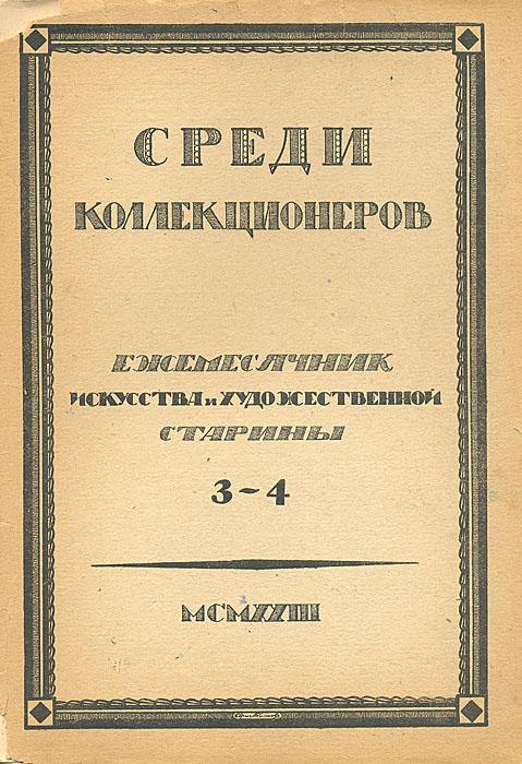 Среди коллекционеров. 1923, № 3-4 педагогическая москва справочник календарь на 1923 год