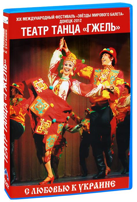 Театр танца Гжель: С любовью к Украине сказочная гжель владимира захарова часть 1