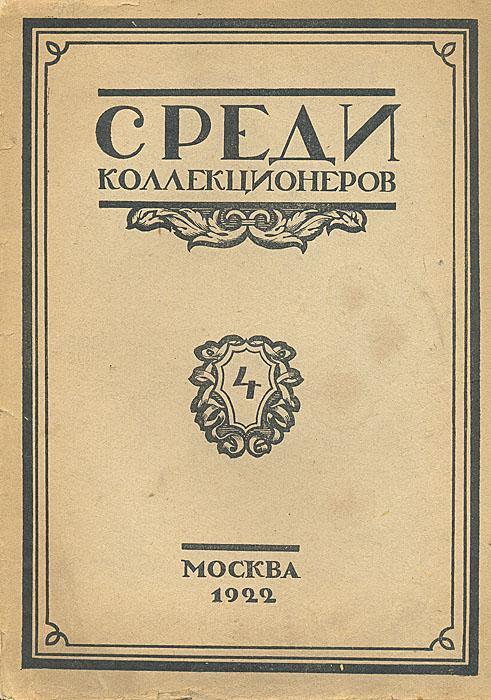 Среди коллекционеров. 1922, № 4