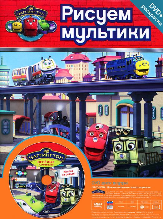 Чаггингтон: Веселые паровозики. Выпуск 3: Колеса на рельсы (DVD + раскраска)
