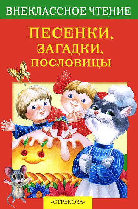 Песенки, загадки, пословицы кузьмин с сост веселые игры русские народные сказки загадки считалки скороговорки колыбельные и песенки потешки