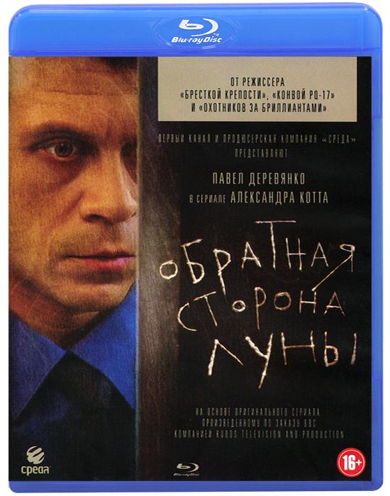 Обратная сторона Луны: Части 1-2, Серии 1-16 (Blu-ray) обратная сторона луны часть 1 серии 1 8