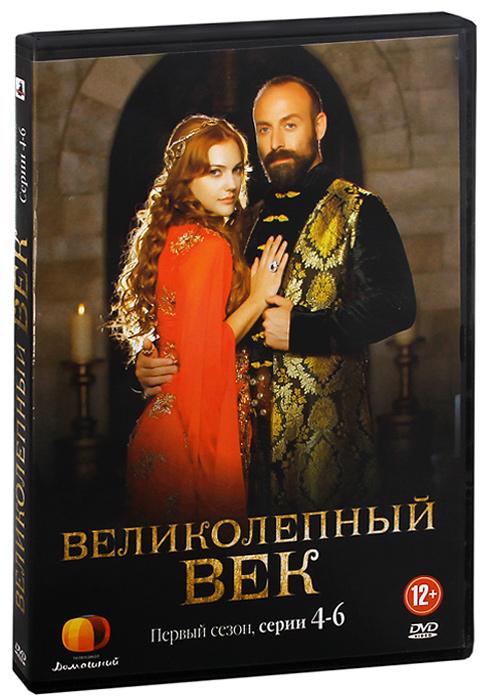 Великолепный век: 1 сезон, серии 4-6 великолепный век сезон 1 4 dvd