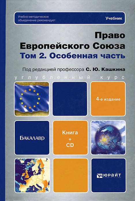 Право Европейского Союза. В 2 томах. Том 2. Особенная часть право европейского союза учебное пособие