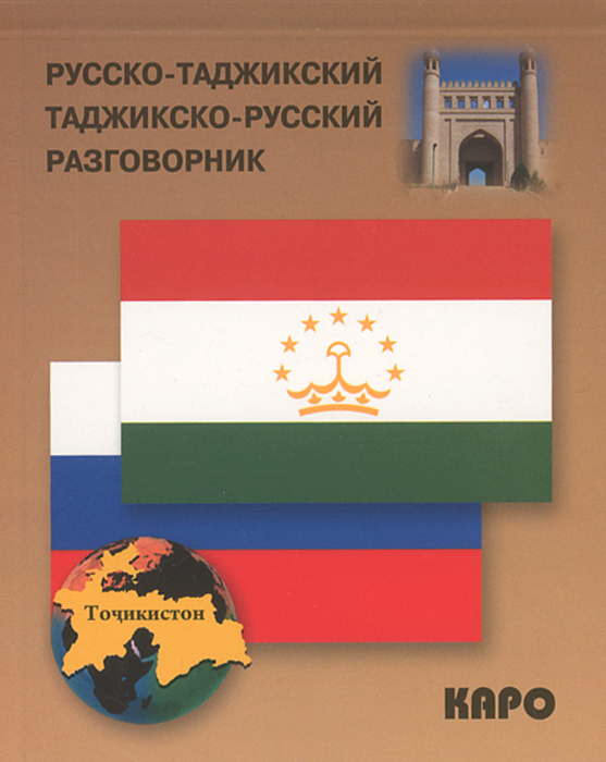Русско-таджикский, таджикско-русский разговорник русско узбекский узбекско русский разговорник