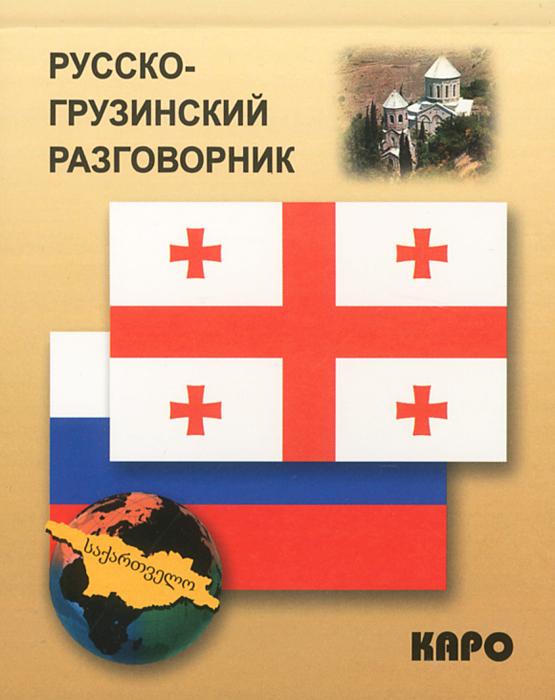 Русско-грузинский разговорник соус кинто сацебели грузинский