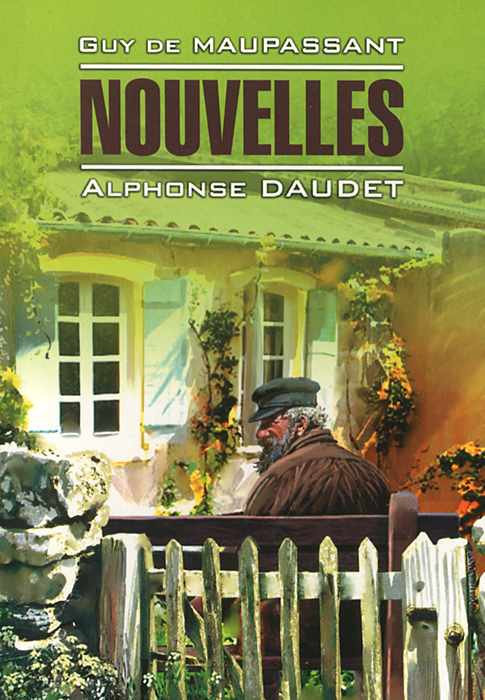 Guy De Maupassant, Alphonse Daudet Nouvelles / Новеллы пышка boule de suif книга для чтения на французском языке неадаптированная