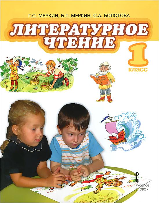 Купить Литературное чтение. 1 класс