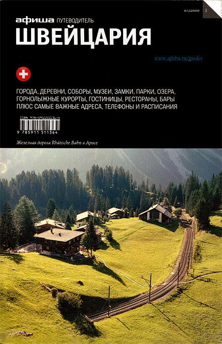Zakazat.ru Швейцария. Путеводитель Афиши. Мария Пироговская