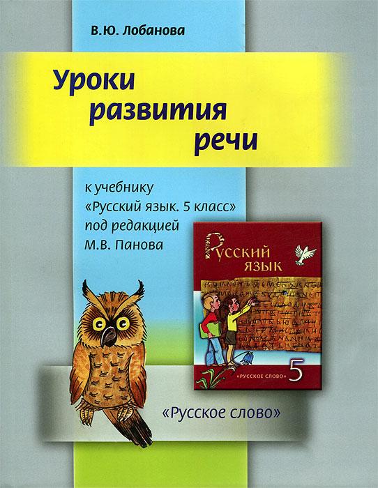 В. Ю. Лобанова Уроки развития речи. 5 класс актерское мастерство первые уроки учебное пособие dvd