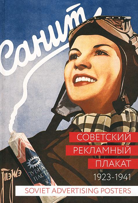 А. Е. Снопков, П. А. Снопков, А. Ф. Шклярук Советский рекламный плакат. 1923-1941 / Soviet Advertising Posters: 1923-1941 е бархатова конструктивизм в советском плакате soviet constructivist posters