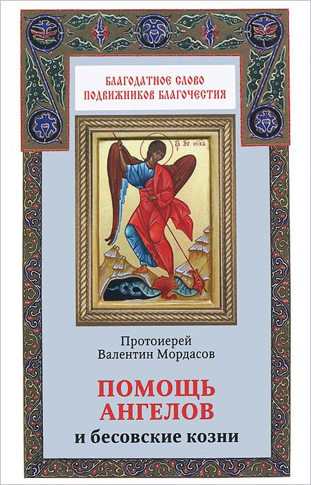 Протоиерей Валентин Мордасов Помощь ангелов и бесовские козни