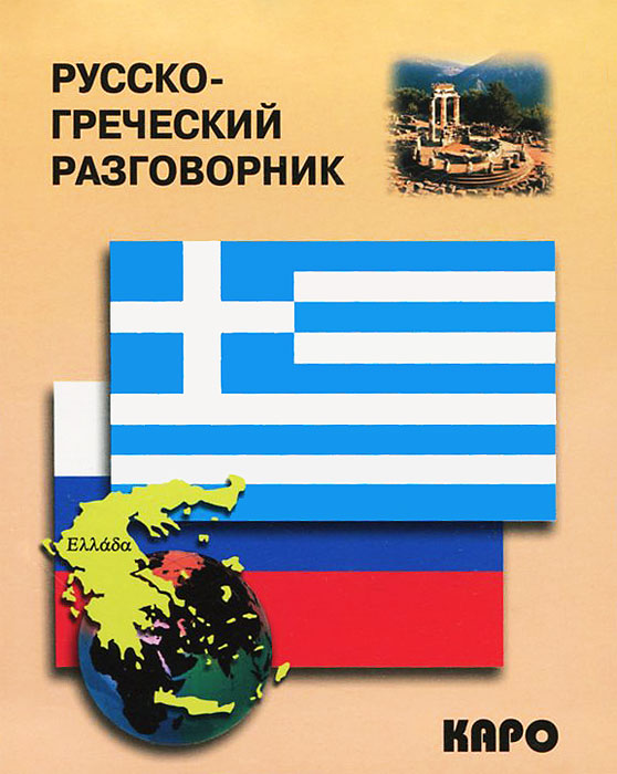Русско-греческий разговорник греческий разговорник и словарь