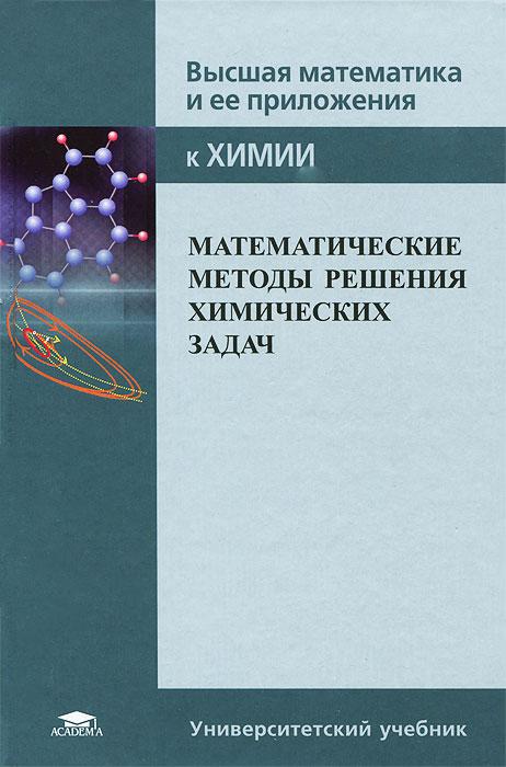 Математические методы решения химических задач