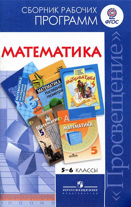 Математика. 5-6 классы. Сборник рабочих программ