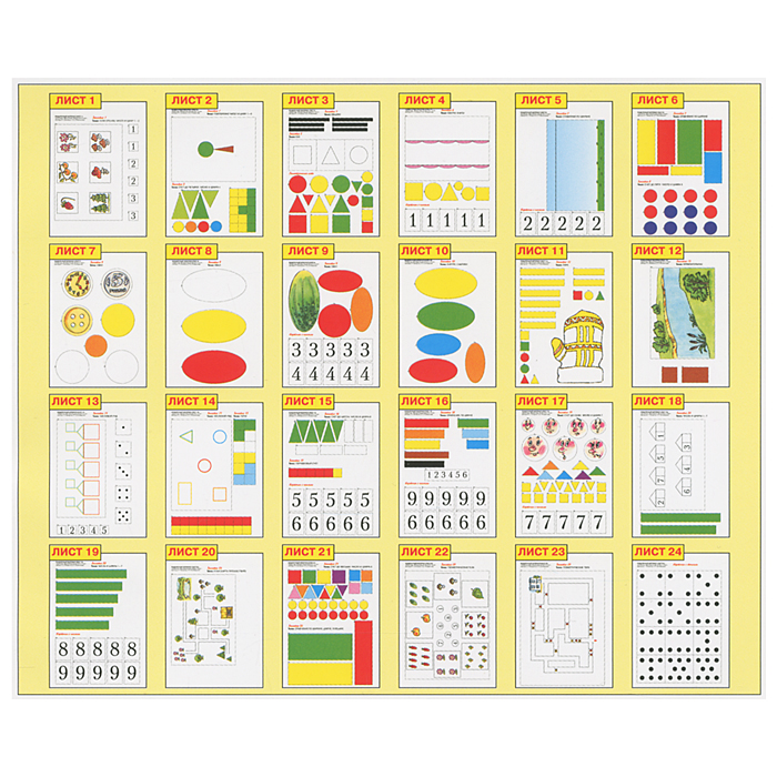 Скачать Игралочка. Математика для детей 4-5 лет. Раздаточный материал быстро