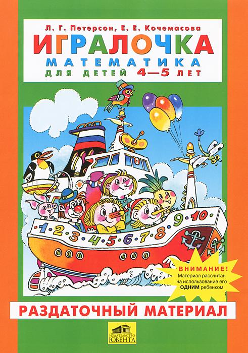 Л. Г. Петерсон, Е. Е. Кочемасова Игралочка. Математика для детей 4-5 лет. Раздаточный материал петерсон л кочемасова е игралочка математика для детей 4 5 лет демонстрационный материал