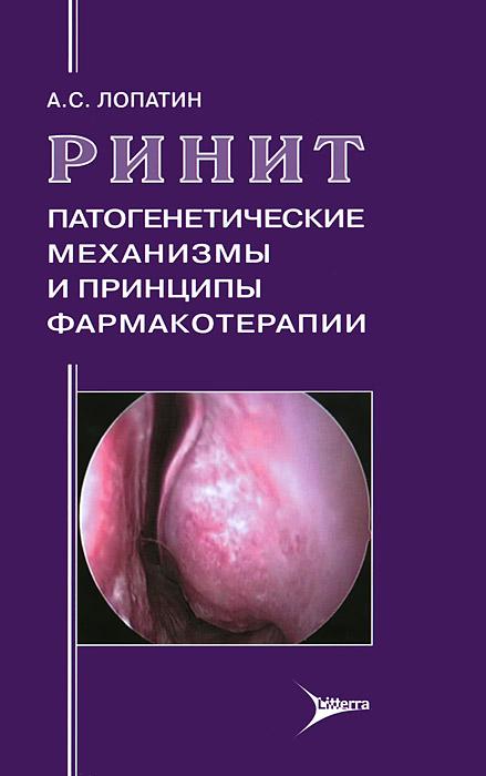 Ринит. Патогенетические механизмы и принципы фармакотерапии. А. С. Лопатин