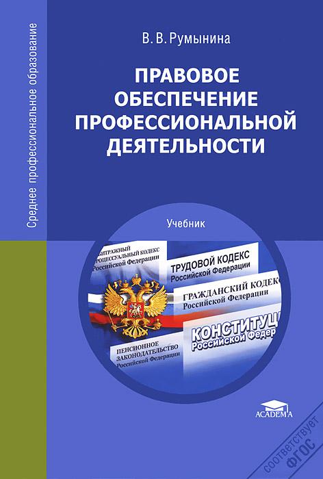 В. В. Румынина Правовое обеспечение профессиональной деятельности недорого