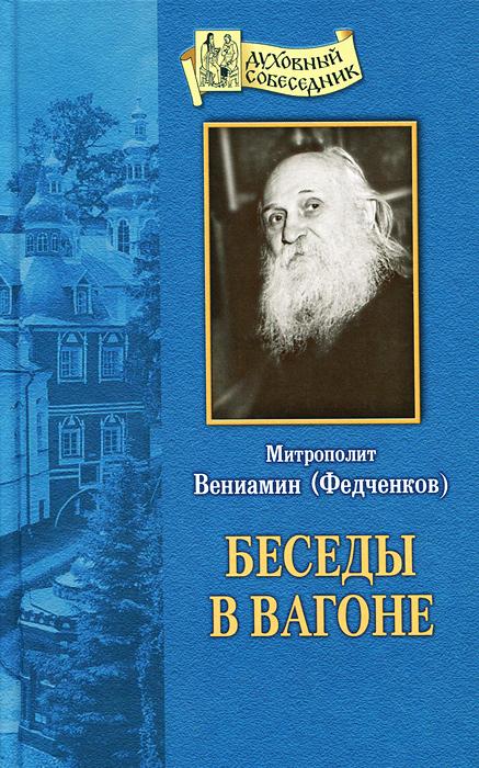 Митрополит Вениамин (Федченков) Беседы в вагоне