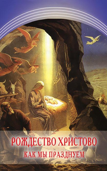 Скачать Рождество Христово. Как мы празднуем быстро