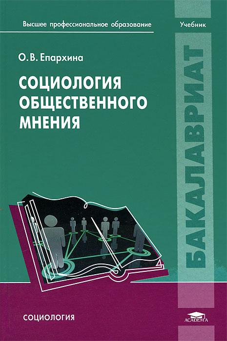 О. В. Епархина Социология общественного мнения